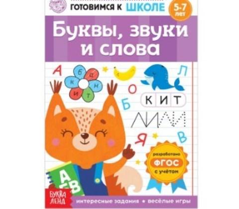 071-0356 Книга обучающая «Буквы, звуки и слова», 16 стр.