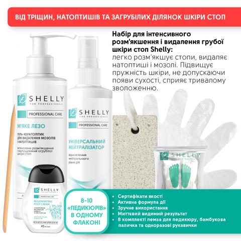 Набір для інтенсивного розм'якшення і видалення грубої шкіри стоп Shelly (1)