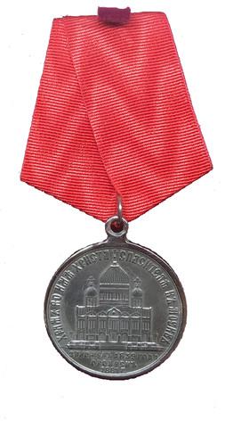 Медаль «В память освящения Храма Христа Спасителя» (копия)