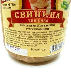 В составе тушенки только мясо, жир, специи и соль