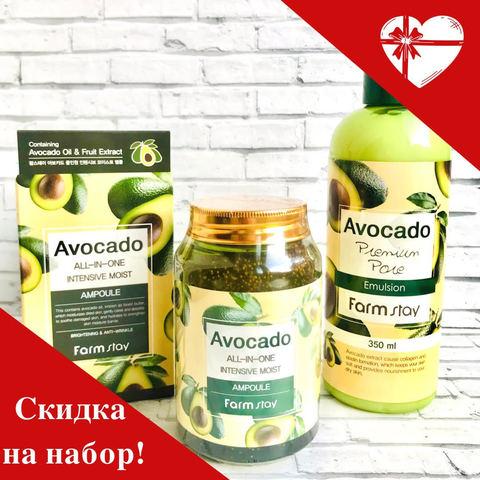 Набор №12  с экстрактом авокадо от FarmStay (эмульсия-ампульная сыворотка)