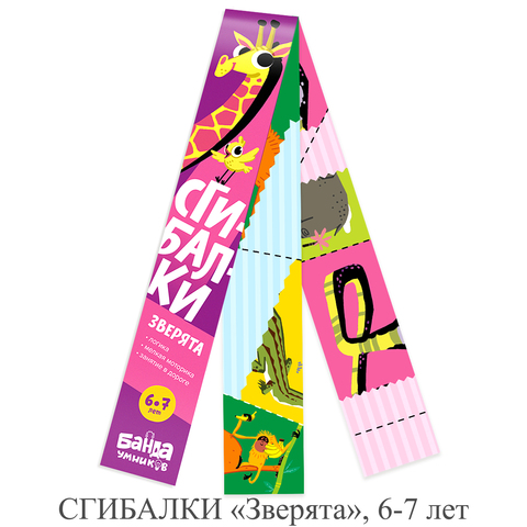 СГИБАЛКИ «Зверята», 6-7 лет