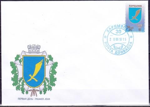 Почта ДНР (2018 06.28.) стандарт Герб Харцызск II-КПД на приватном конверте