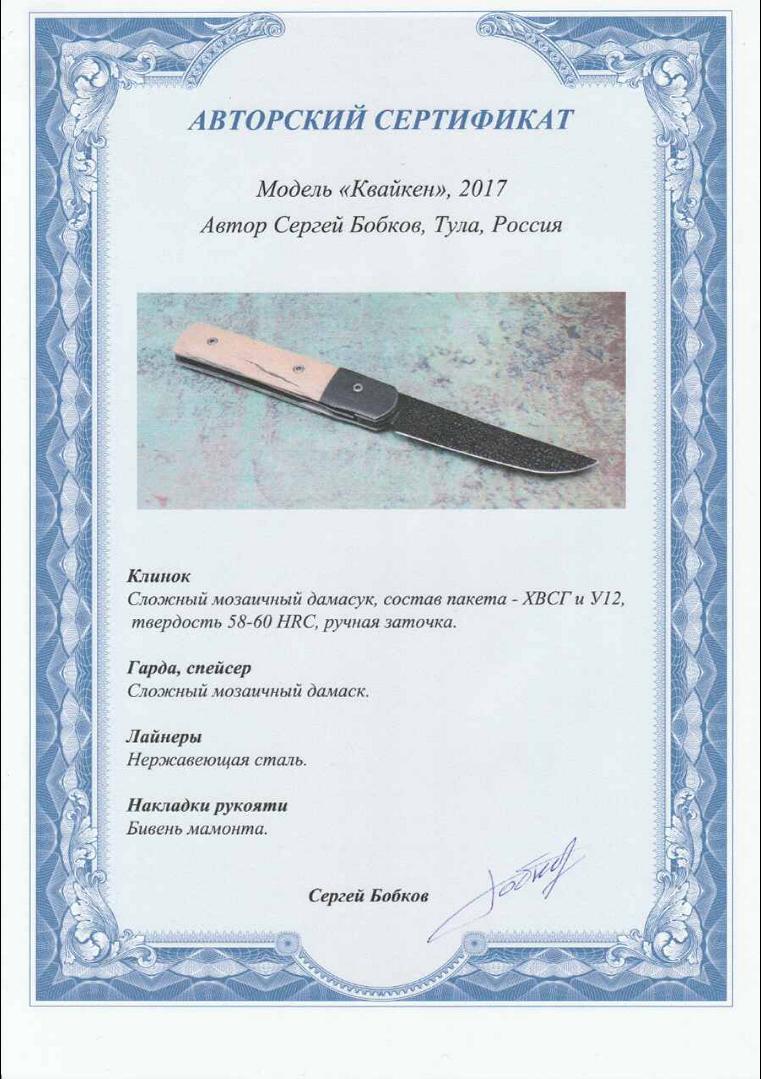 Нож Квайкен Сергей Бобков - фотография