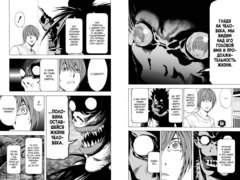 Тетрадь смерти. Death Note: Black Edition. Книга 1 (Б/У)