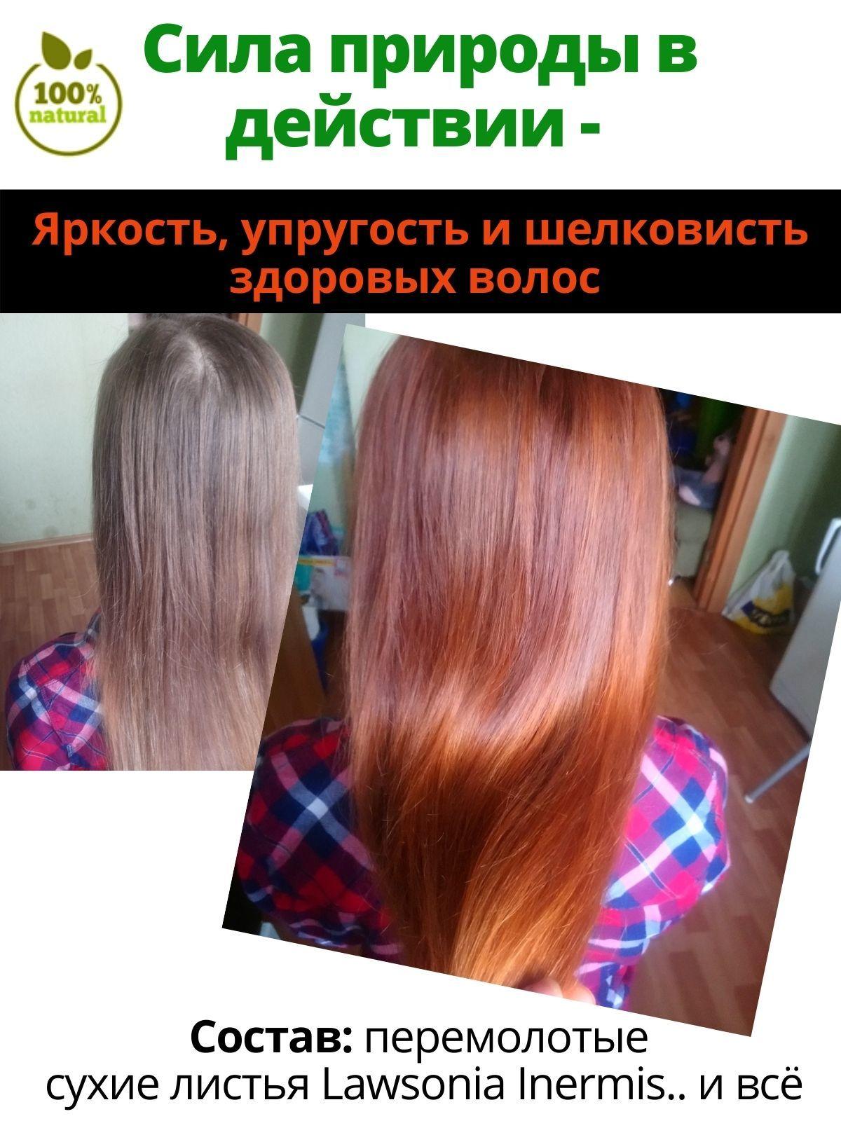 Хна - натуральная краска и оздоровление волос.