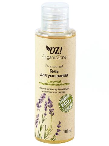 Гель для умывания для сухой и чувствительной кожи OrganicZone