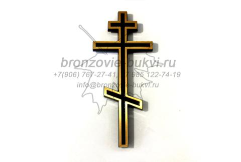 Бронзовый православный крест Vezzani, 20 см