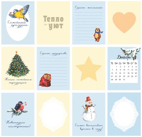 Набор карточек «С Новым годом»