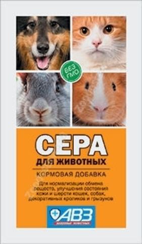 Сера для животных порошок 2,5 г