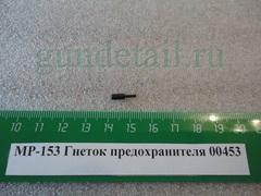 гнеток предохранителя МР153