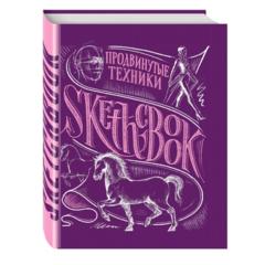 Sketchbook Эксмо с заданиями. Набор 3 шт (на выбор)