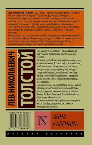 Книги: Толстой Л.Н. Анна Каренина