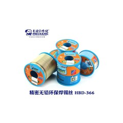 Mechanic Solder Wire (low-temperature lead-free) HBD-366 0.4mm 40g MOQ:60