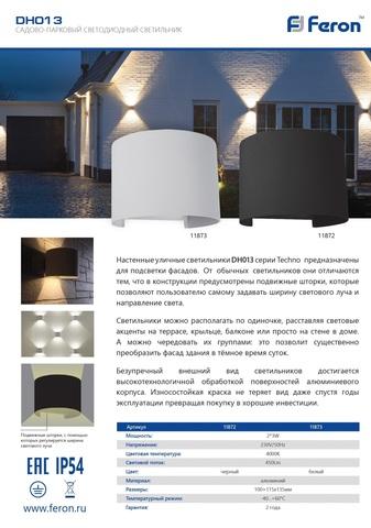 Декоративная светодиодная подсветка FERON DH013 2*3W 450Lm 4000K черный