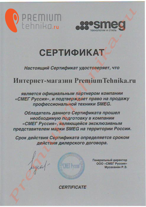 Газовая варочная панель Smeg PGF64-4