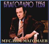 Муслим Магомаев / Благодарю Тебя (CD)