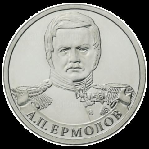 2 рубля А.П. Ермолов, генерал от инфантерии 2012 год