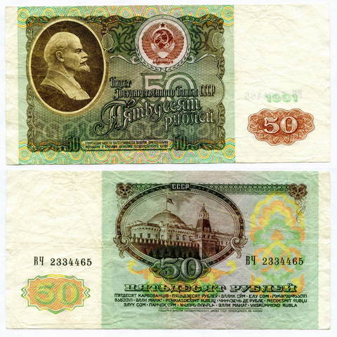 Банкнота 50 рублей 1991 года (серия ВЧ) VF-