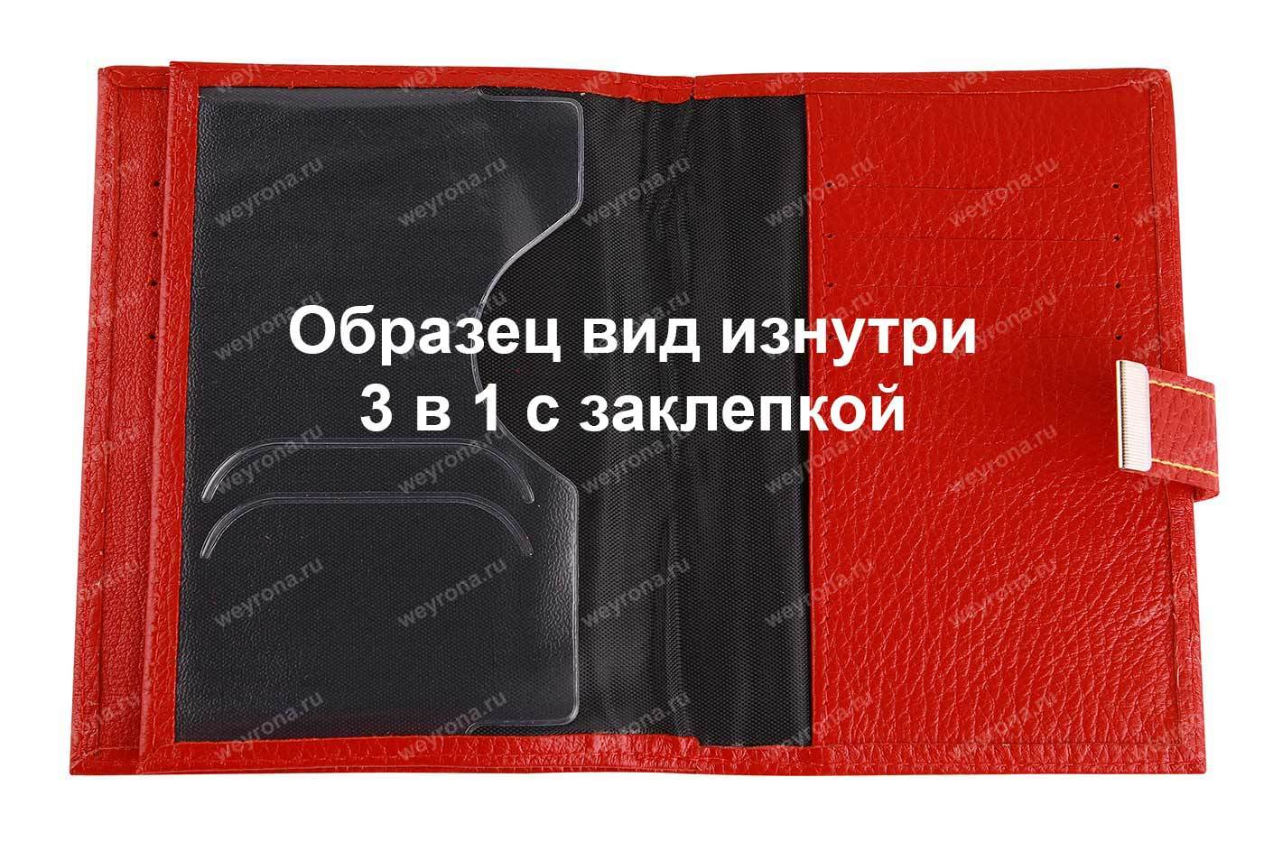 Обложка с заклепкой ФЛОТЕР КРАСНЫЙ  3 в 1 (ТЕЛЯЧЬЯ КОЖА)