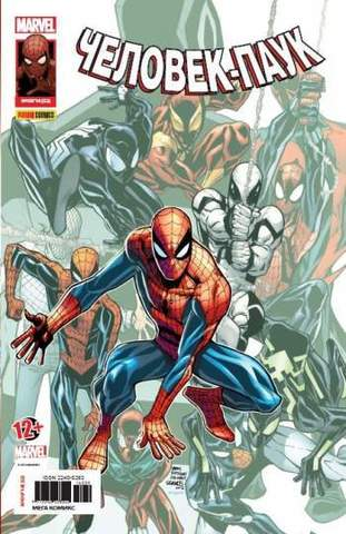 Человек-Паук №32 (Panini Comics)