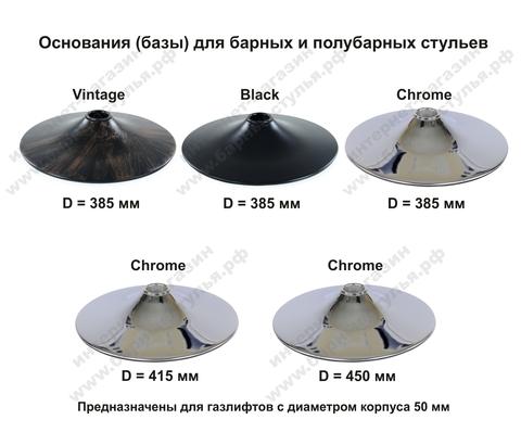 База D-385 мм, Black, круглое основание барного стула, диск