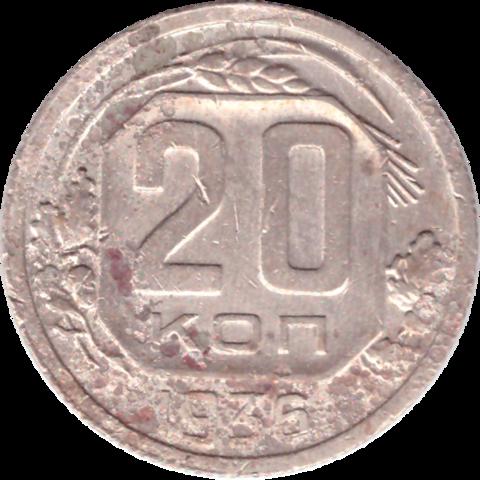 20 копеек 1936 года G №2