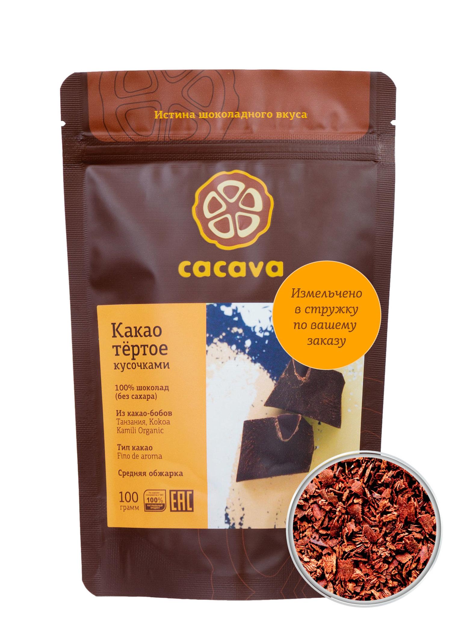 Какао тёртое в стружке (Танзания, Kokoa Kamili), упаковка 100 грамм