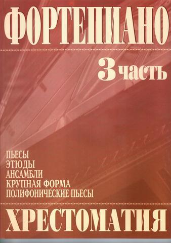 Григоренко В. Фортепиано. Хрестоматия 3 часть. (Пьесы, этюды, ансамбли, крупная форма, полифонические пьесы)