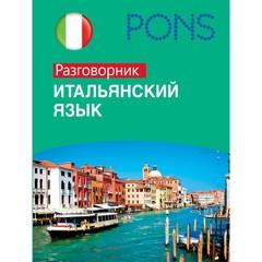 Итальянский язык.Разговорник