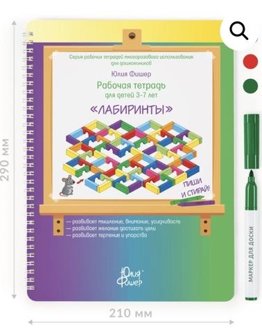 Развивающая тетрадь для детей 3-7 лет «Лабиринты»