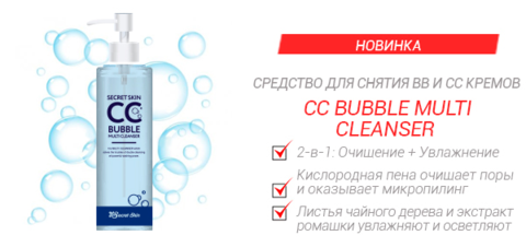 Средство для снятия макияжа, ВВ и СС кремов Secret Skin CC Bubble Multi Cleanser