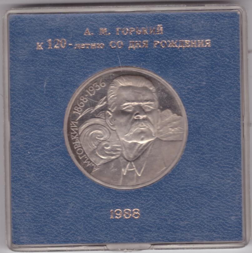 1 рубль 1988 года 120 лет со дня рождения А. М. Горького (в именной коробке) PROOF