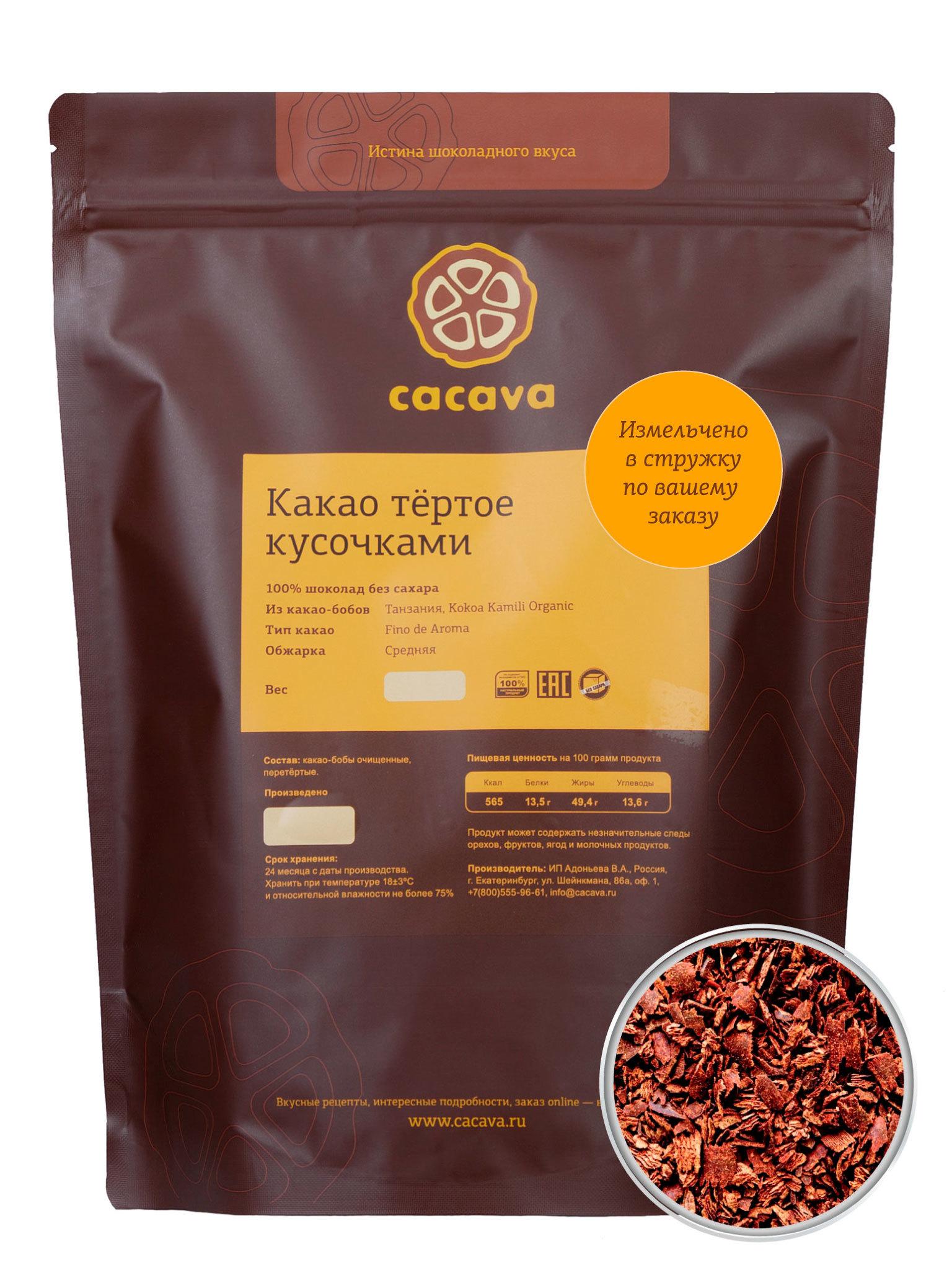 Какао тёртое в стружке (Танзания, Kokoa Kamili), упаковка 1 кг