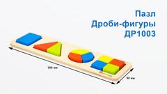 Рамка-вкладыш Алатойс Пазлы Дроби Фигуры