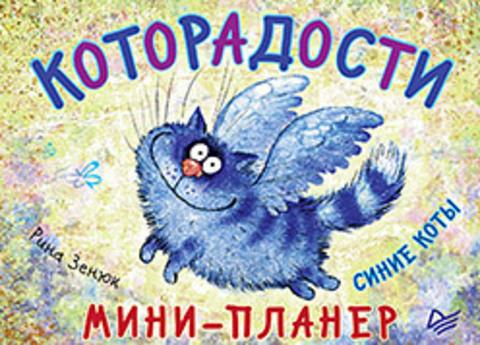 Мини-планер Которадости. Синие коты