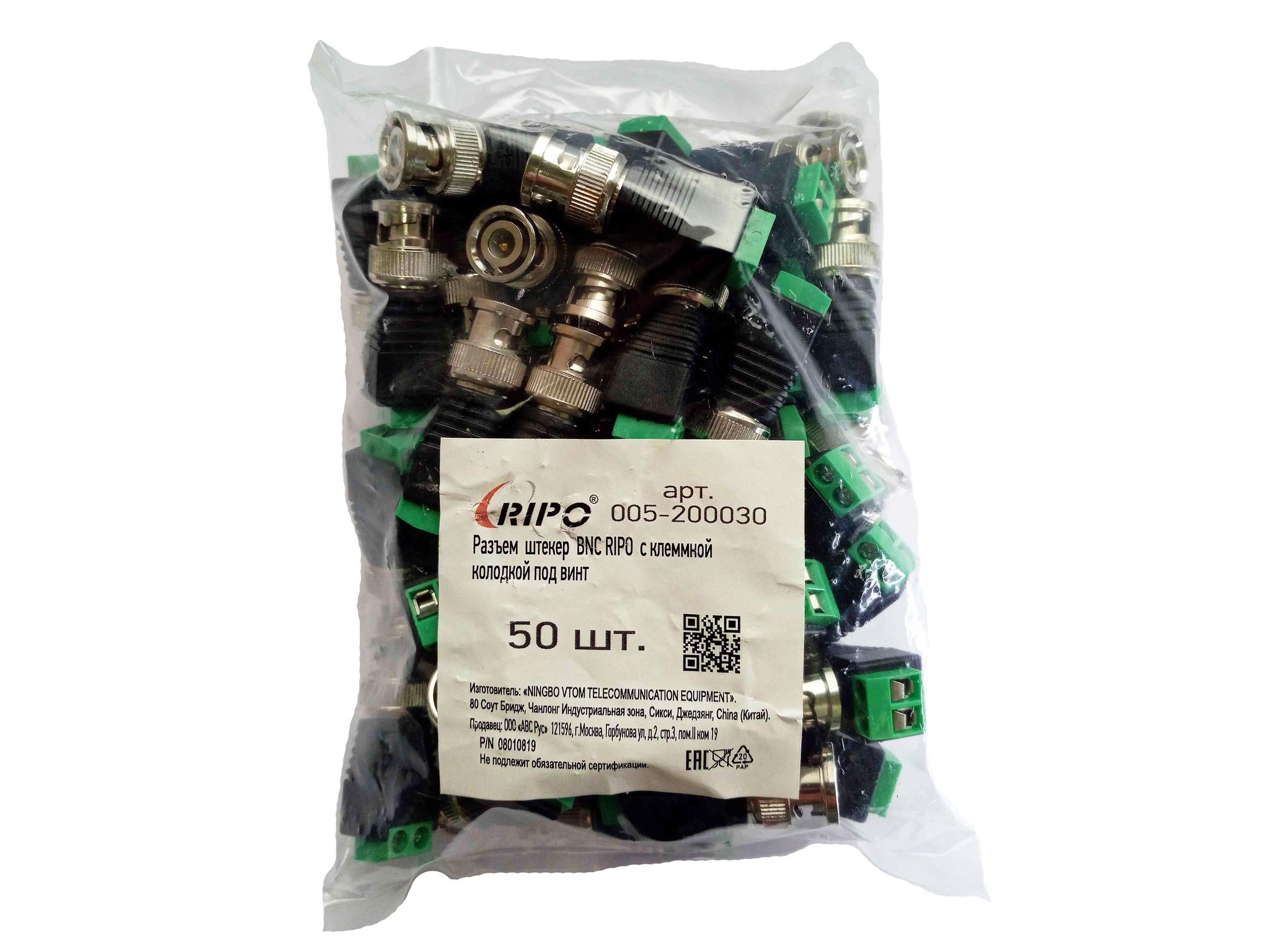 Разъем  штекер  BNC RIPO  с клеммной колодкой под винт купить в интернет-магазине