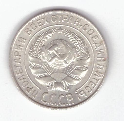 10 копеек 1927 XF