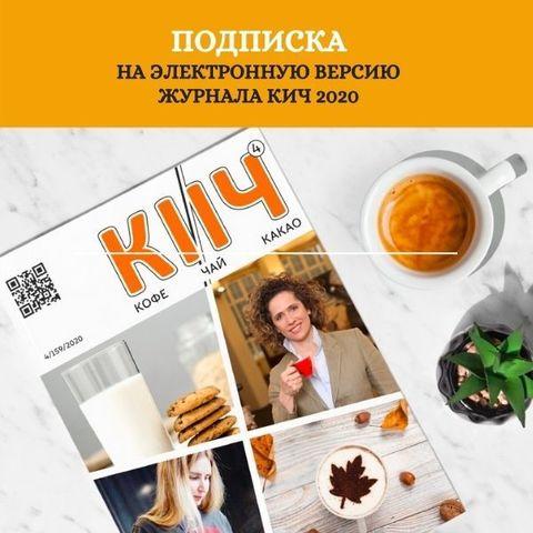 Годовая подписка на электронную версию журнала КиЧ