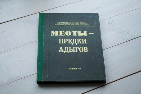 Анфимов Н.В., Аутлев П.У. Меоты - предки адыгов.