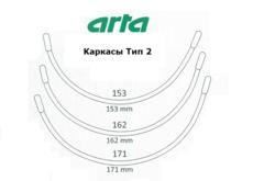 Каркасы для бюстгальтера Arta-F Тип 2 (средней глубины)
