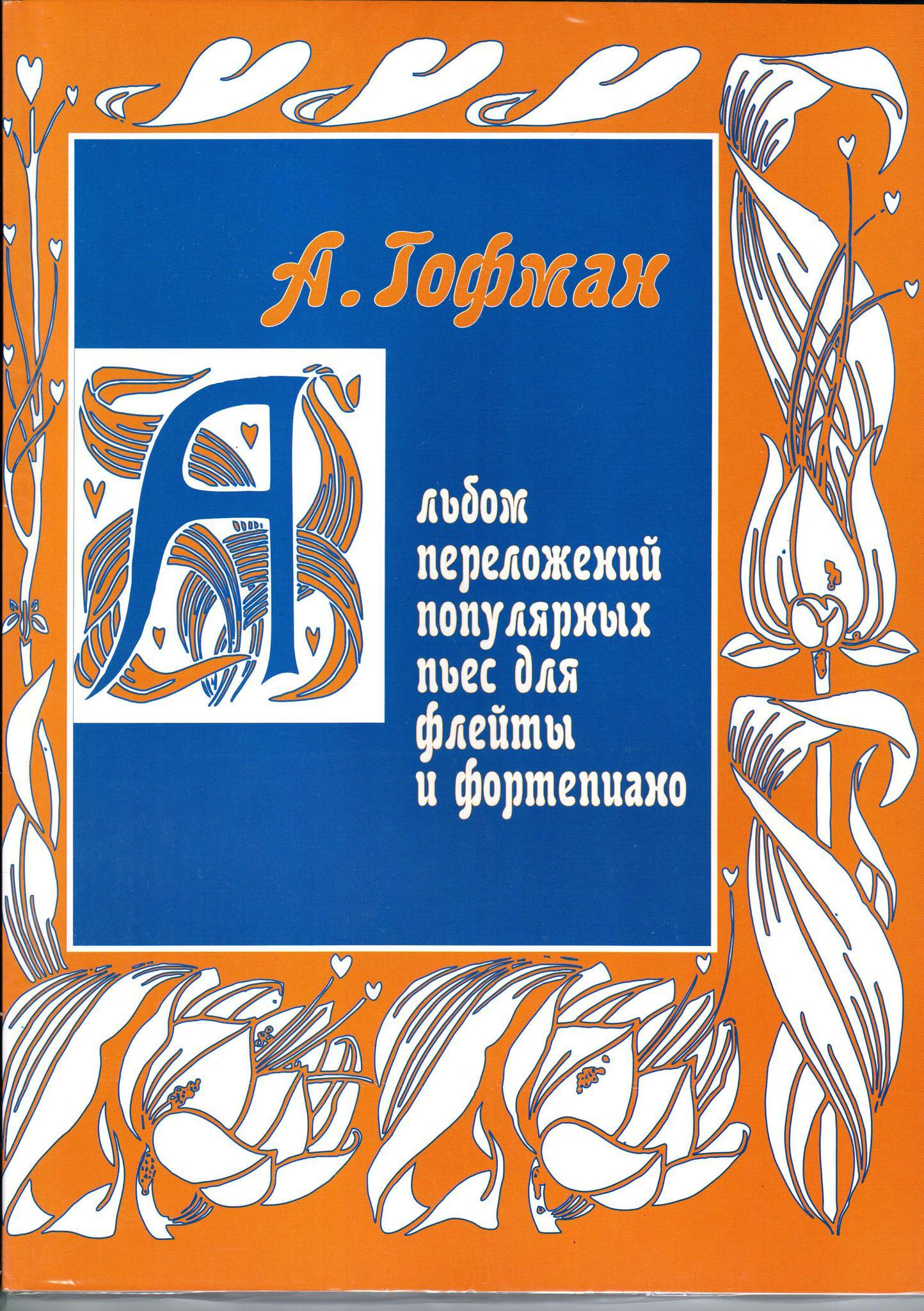 А. Гофман. Альбом переложений популярных пьес для флейты в сопр. фортепиано.