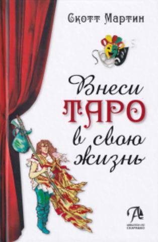 Книга Внеси Таро в свою жизнь
