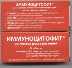 Иммуноцитофит (20 табл.)