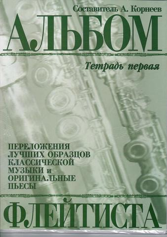 Корнеев А. Альбом флейтиста. Тетрадь первая.