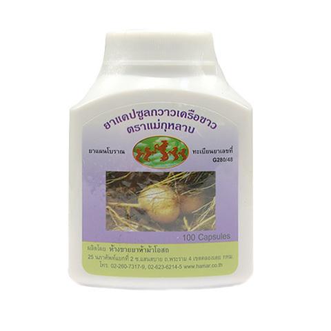 Тайские капсулы витамины для женской красоты и молодости Kawal Kluea Khao (Пуаэрия мирифика) HAMAR 100 ШТ
