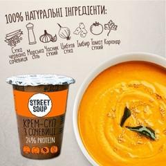 Чечевичный крем-суп, 50 гр.