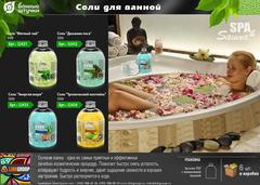 Соль для ванны «Мятный чай» 500г