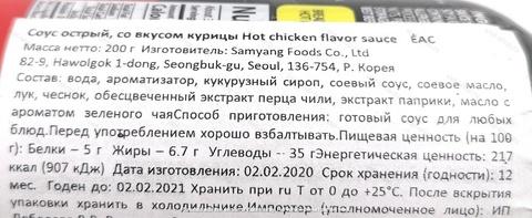 Соус со вкусом курицы острый Hot chicken flavor sauce, Samyang, 200 гр.