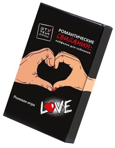 Ролевая игра  Романтические свидания: лайфхаки для чайников